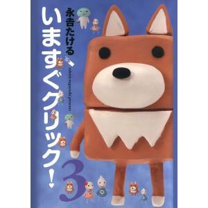 いますぐクリック!(3) 電子書籍版 / 著:永吉たける ebookjapan