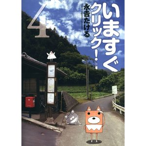 いますぐクリック!(4) 電子書籍版 / 著:永吉たける ebookjapan