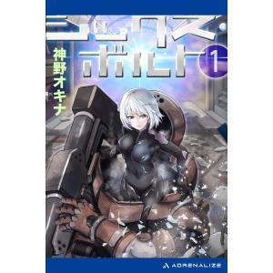 【初回50%OFFクーポン】シックス・ボルト(1) 電子書籍版 / 著:神野オキナ ebookjapan
