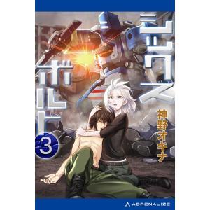 【初回50%OFFクーポン】シックス・ボルト(3) 電子書籍版 / 著:神野オキナ ebookjapan