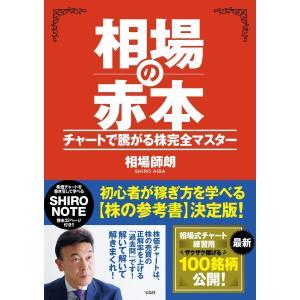 相場の赤本 チャートで騰がる株完全マスター 電子書籍版 / 著:相場師朗