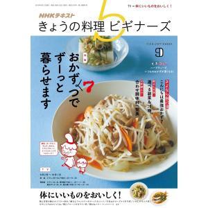 NHK きょうの料理ビギナーズ 2019年9月号 電子書籍版 / NHK きょうの料理ビギナーズ編集...