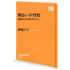 【初回50%OFFクーポン】明るい不登校 創造性は「学校」外でひらく 電子書籍版 / 奥地圭子(著)|ebookjapan