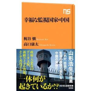 初回50%OFFクーポン 幸福な監視国家・中国 電子書籍版 梶谷懐 著 高口康太 著 の商品画像 ナビ