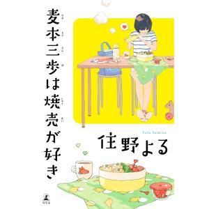 麦本三歩は焼売が好き 電子書籍版 / 著:住野よる|ebookjapan
