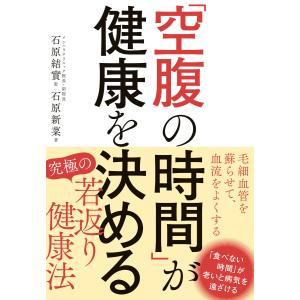「空腹の時間」が健康を決める 電子書籍版 / 監修:石原結實 著:石原新菜|ebookjapan