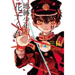 地縛少年 花子くん (11) 電子書籍版 / あいだいろ ebookjapan