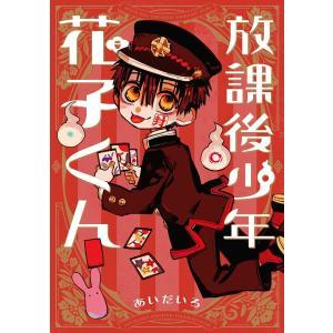 放課後少年 花子くん 電子書籍版 / あいだいろ ebookjapan