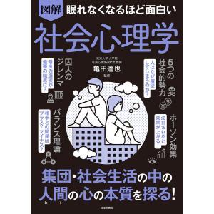 【初回50%OFFクーポン】眠れなくなるほど面白い 図解 社会心理学 電子書籍版 / 監修:亀田達也