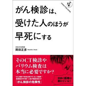 がん検診は、受けた人のほうが早死にする 電子書籍版 / 岡田正彦|ebookjapan