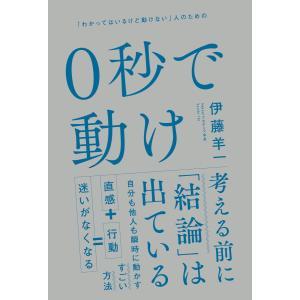 0秒で動け 電子書籍版 / 伊藤羊一