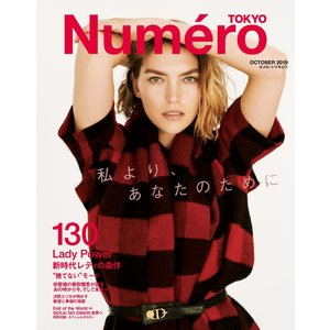 Numero TOKYO (ヌメロ・トウキョウ) 2019年10月号 電子書籍版 / Numero ...