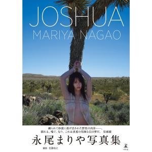 JOSHUA 電子書籍版 / 著:永尾まりや 写真:佐藤裕之|ebookjapan