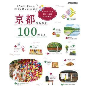 京都でしたい100のこと(2020年版) 電子書籍版 / JTBパブリッシング
