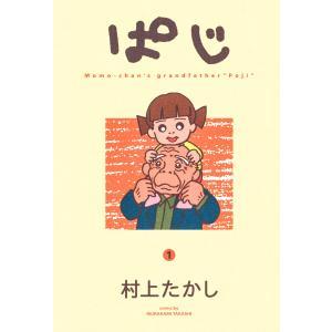 ぱじ (1) 電子書籍版 / 村上たかし|ebookjapan