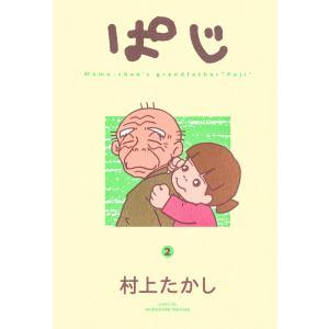 ぱじ (2) 電子書籍版 / 村上たかし|ebookjapan