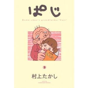 ぱじ (3) 電子書籍版 / 村上たかし|ebookjapan