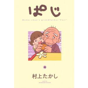 ぱじ (4) 電子書籍版 / 村上たかし|ebookjapan