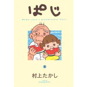 ぱじ (5) 電子書籍版 / 村上たかし|ebookjapan