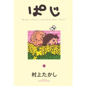 ぱじ (6) 電子書籍版 / 村上たかし|ebookjapan