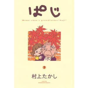 ぱじ (7) 電子書籍版 / 村上たかし|ebookjapan