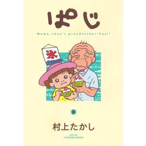 ぱじ (8) 電子書籍版 / 村上たかし|ebookjapan