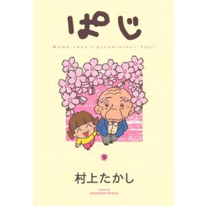 ぱじ (9) 電子書籍版 / 村上たかし|ebookjapan