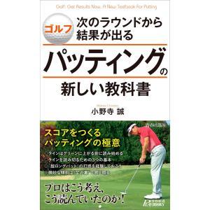 ゴルフ 次のラウンドから結果が出るパッティングの新しい教科書 電子書籍版 / 著:小野寺誠|ebookjapan