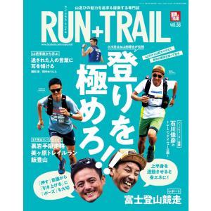 RUN + TRAIL Vol.38 電子書籍版 / RUN + TRAIL編集部
