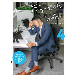だらっとしたポーズカタログ4 ─サラリーマンの日常 電子書籍版 / 編:マール社編集部|ebookjapan