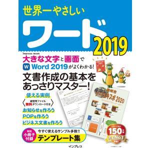 世界一やさしいワード 2019 電子書籍版 / インプレス ebookjapan
