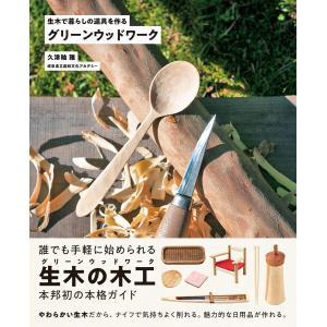 グリーンウッドワーク 生木で暮らしの道具を作る 電子書籍版 / 久津輪 雅