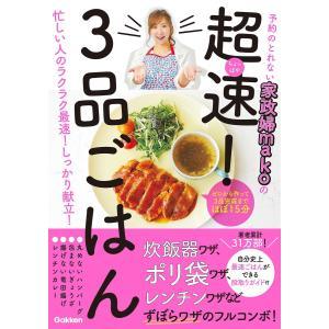 mako 出版社:学研 ページ数:131 提供開始日:2019/08/27 タグ:趣味・実用 料理 ...
