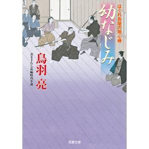 はぐれ長屋の用心棒 : 46 幼なじみ 電子書籍版 / 鳥羽亮|ebookjapan