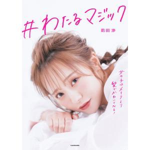 #わたるマジック 女の子はメイクより髪でかわいくなる! 電子書籍版 / 著者:前田渉