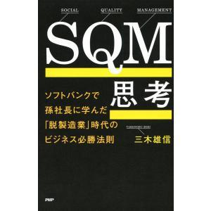 SQM思考 ソフトバンクで孫社長に学んだ「脱製造業」時代のビジネス必勝法則 電子書籍版 / 著:三木雄信|ebookjapan