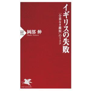 イギリスの失敗 「合意なき離脱」のリスク 電子書籍版 / 著:岡部伸 ebookjapan