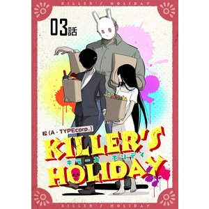 KILLER'S HOLIDAY 第3話【単話版】 電子書籍版 / 松(A・TYPEcorp.)|ebookjapan