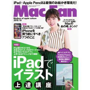 Mac Fan 2019年10月号 電子書籍版 / Mac Fan編集部