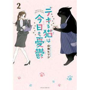 デキる猫は今日も憂鬱 (2) 電子書籍版 / 山田ヒツジ