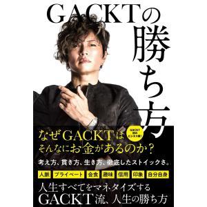 GACKTの勝ち方 電子書籍版 / GACKT|ebookjapan