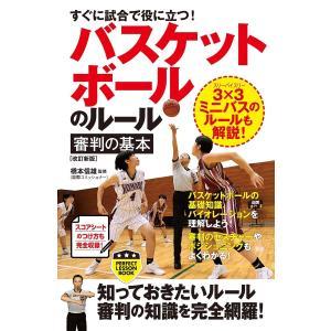 すぐに試合で役に立つ!バスケットボールのルール・審判の基本[改訂新版] 電子書籍版 / 橋本信雄|ebookjapan