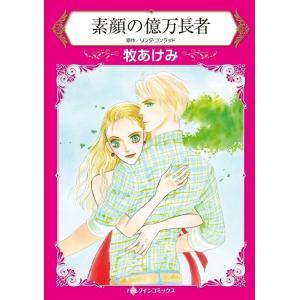 ハーレクインコミックス セット 2019年 vol.586 電子書籍版 / 牧あけみ 原作:リンダ・コンラッド 他|ebookjapan