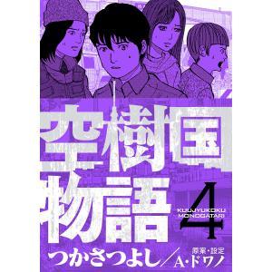 空樹国物語 (4) 電子書籍版 / つかさつよし ebookjapan