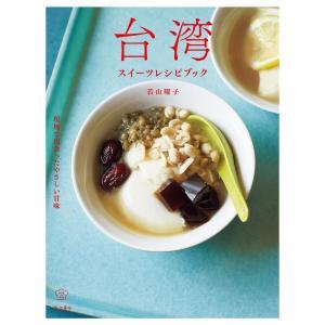 台湾スイーツレシピブック 現地で出会ったやさしい甘味 料理の本棚 電子書籍版 / 著:若山曜子|ebookjapan