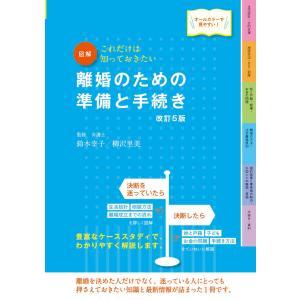 図解 離婚のための準備と手続き 改訂5版 電子書籍版 / 監:鈴木幸子 監:柳沢里美|ebookjapan