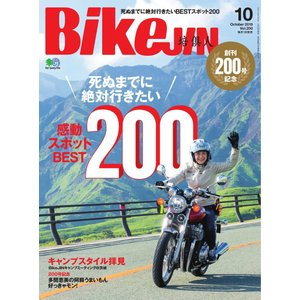 BIKEJIN/培倶人編集部 出版社:エイ出版社 ページ数:182 提供開始日:2019/08/30...