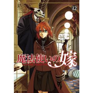 魔法使いの嫁 (12) 電子書籍版 / ヤマザキコレ|ebookjapan