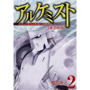 アルケミスト【錬金術師】 (2) 電子書籍版 / 鷹氏隆之|ebookjapan