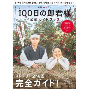 【初回50%OFFクーポン】韓国ドラマ「100日の郎君様」公式ガイドブック 電子書籍版 / NHK出版(編)|ebookjapan